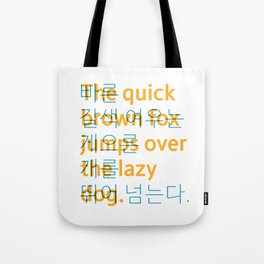 The quick brown fox jumps over the lazy dog. - Korean alphabet Tote Bag