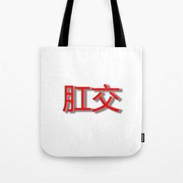 Anal Sex Tote Bag