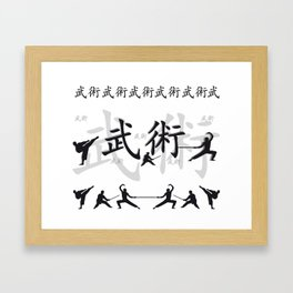 Martial Arts Framed Art Print