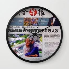 CAN YOU READ MANDARIN? Wall Clock