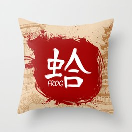 Japanese kanji - Frog Throw Pillow