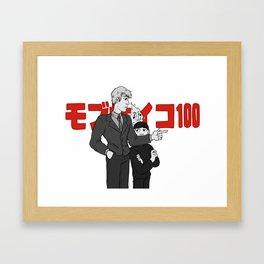 MP100 #2 Framed Art Print