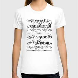 Psalm 119:54 (Calligraphy) T-shirt