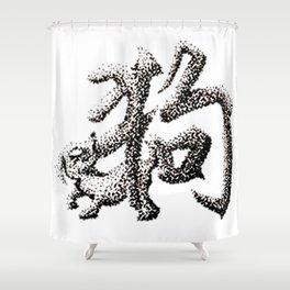 The Zodiac 12 - Dog Shower Curtain