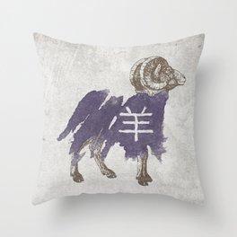 Ram/Goat (Chinese Zodiac - vintage) Throw Pillow