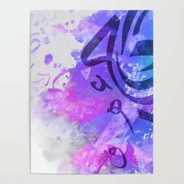 Arabic Calligraphy Painting art Poster