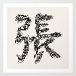Zhang Art Print