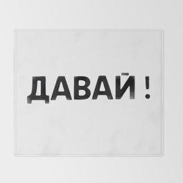 давай! Come on! Komm schon! ¡Vamos! Viens! Throw Blanket