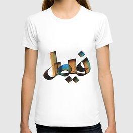Faysal T-shirt