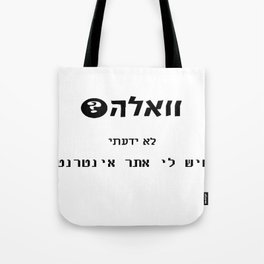 Walla Tote Bag