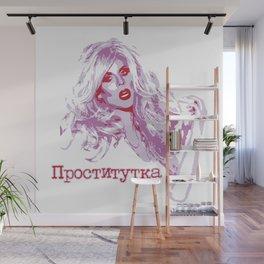 Team Katya Wall Mural