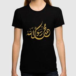 Muhammad the Messenger of Allah (God) T-shirt