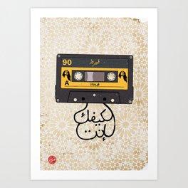 Fairouz Cassette Art Print