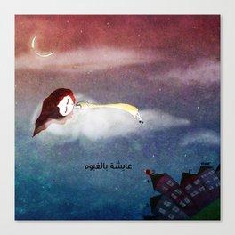 Day dreams Canvas Print