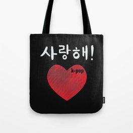 Saranghae (I love you) Hangul Tote Bag