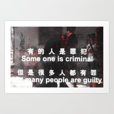 someone is criminal, but many people are quility Art Print