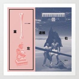 Left of the Limb (Kaneda) Art Print