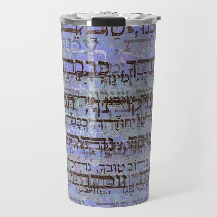 Hebrew Art Ana B'Ko'ach (A Kabbalistic Prayer) Jewish Spiritual Kabbalah  Travel Mug