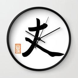丈 -Joe- Wall Clock