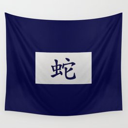 Chinese zodiac sign Snake blue Wall Tapestry