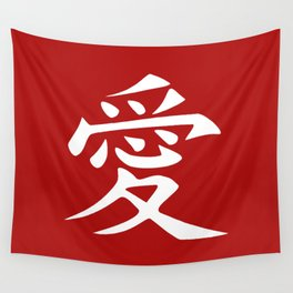 The word LOVE in Japanese Kanji Script - LOVE in an Asian / Oriental style writing. White on Red Wall Tapestry