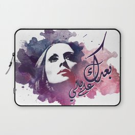Baadak Ala Bali (You're still on my mind) - Fairuz Laptop Sleeve