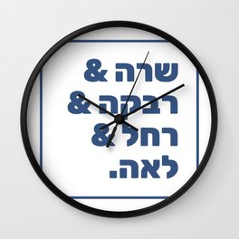 The Hebrew Matriarchs - Jewish Foremothers of the Torah Wall Clock