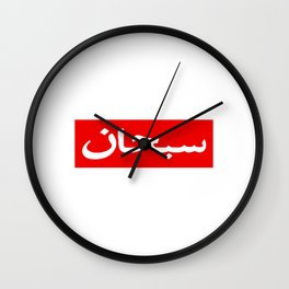 Box Logo Arabic Wall Clock