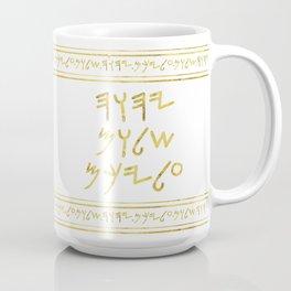 Yahuah's Shalom Coffee Mug