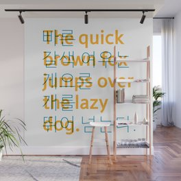 The quick brown fox jumps over the lazy dog. - Korean alphabet Wall Mural
