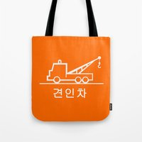 korea Tote Bags featuring Tow truck - Korea by Crazy Thoom