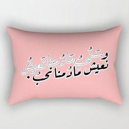 ونعيش.. مادمنا نحب   Love Rectangular Pillow