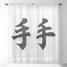 Hand - Japanese Kanji (手) Sheer Curtain