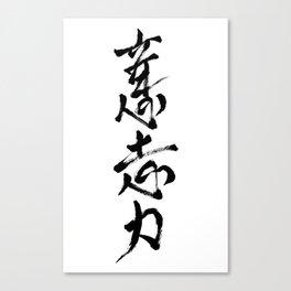 Willpower Canvas Print