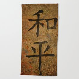 Calligraphy -  Chinese Peace Character on Granite Beach Towel