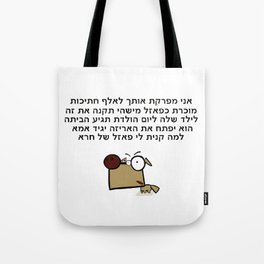"Dialog with the dog N24 - ""Puzzle"" Tote Bag"