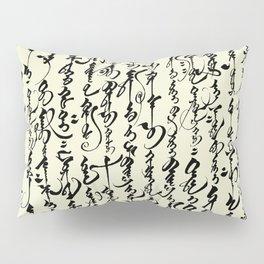 Mongolian Calligraphy // Parchment Pillow Sham