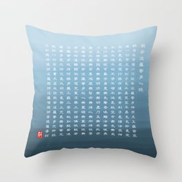 The Heart Sutra (心經) Throw Pillow