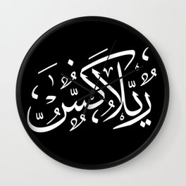 Relax | Arabic Black Wall Clock