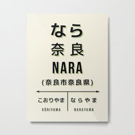 Vintage Japan Train Station Sign - Nara City Cream Metal Print