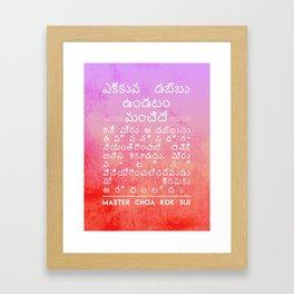Man Over Money (Telugu) Framed Art Print