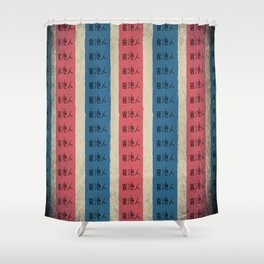 red, white and blue nylon bag Shower Curtain