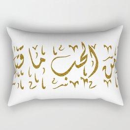 About Love.. Rectangular Pillow