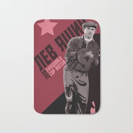 Lev Yashin - the greatest goalkeeper in the history of the game Bath Mat