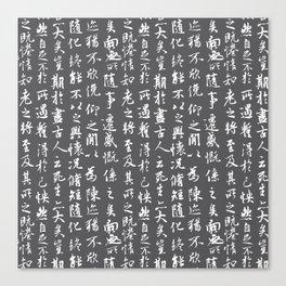 Ancient Chinese Manuscript // Charcoal Canvas Print