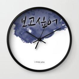 I Miss You (보고싶어) Wall Clock