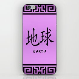 "Symbol ""Earth"" in Mauve Chinese Calligraphy iPhone Skin"