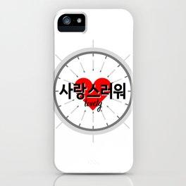 Lovely (사랑스러워) iPhone Case