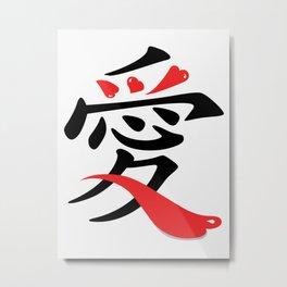 I Love Kanji Metal Print