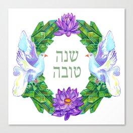 Shana Tova (Dovs) Canvas Print